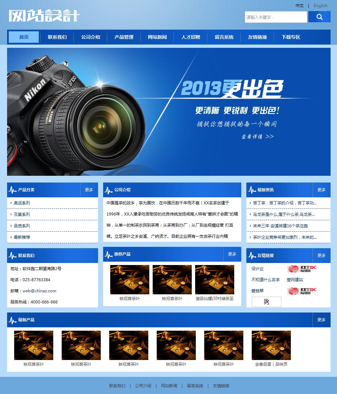 蓝白色相机网站设计  Z