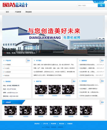 白蓝色电器机械网站设计D