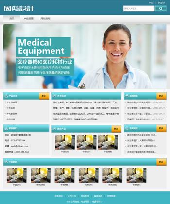 蓝白色医疗器械网站设计 Z