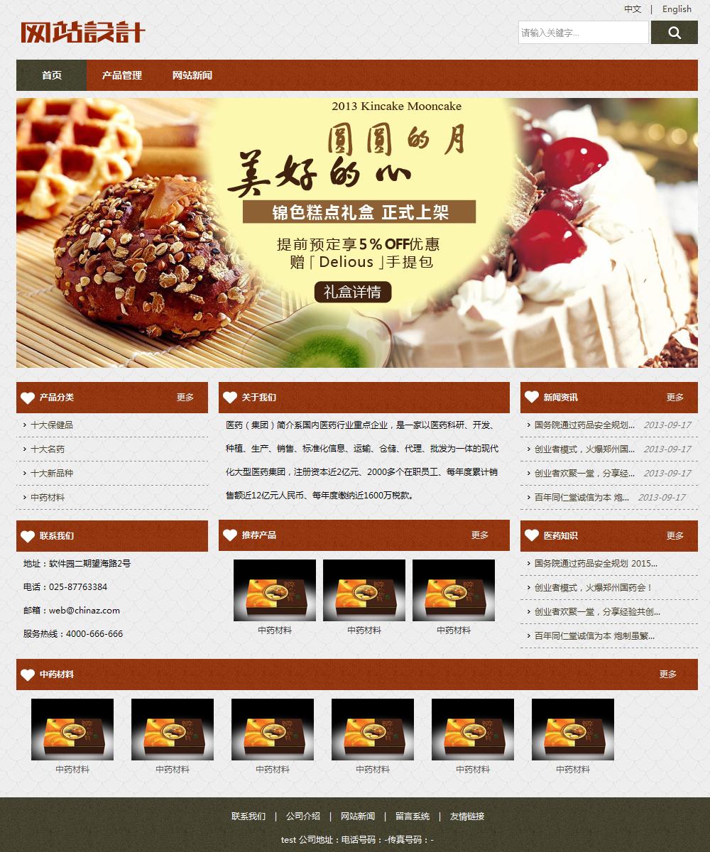 红灰色食品网站设计 Z