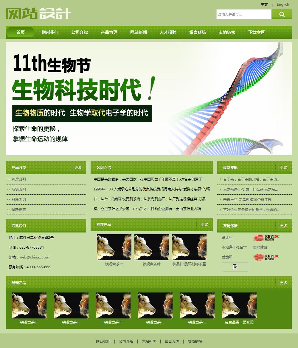 绿色生物科技网站设计 Z