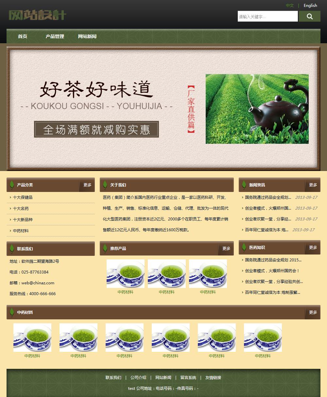 褐绿色茶叶网站设计D