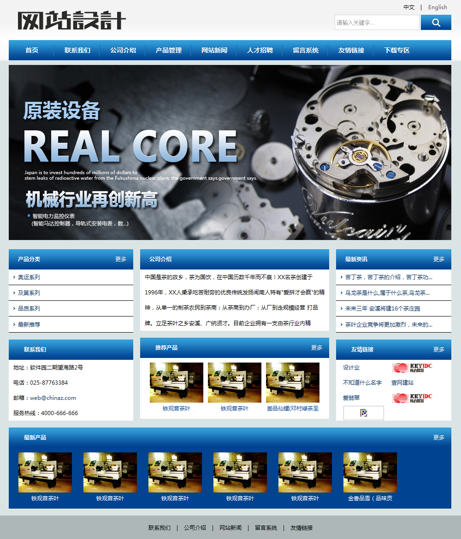 蓝灰色机械设备网站设计 Z