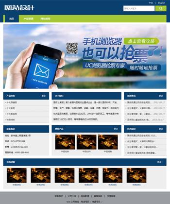蓝绿色数码网站设计 Z