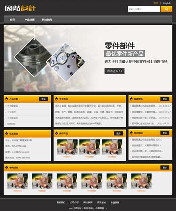 黑白黄零件网站设计D