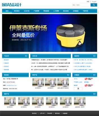 蓝白色家电网站设计 Z