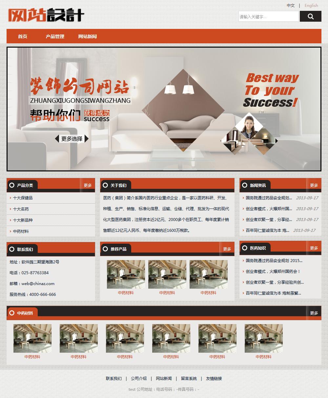 红灰色家装网站设计D