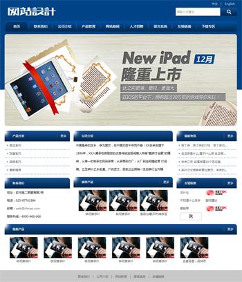 蓝白色数码网站设计 Z