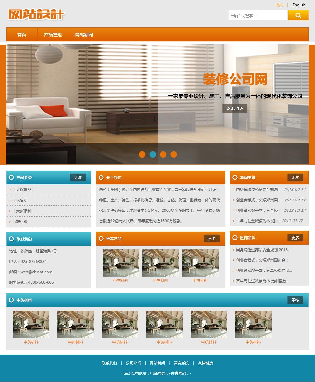 黄白色装修网站设计D