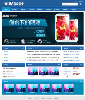 蓝白色手机网站设计 Z