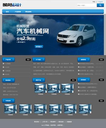 蓝灰色汽车网站设计D
