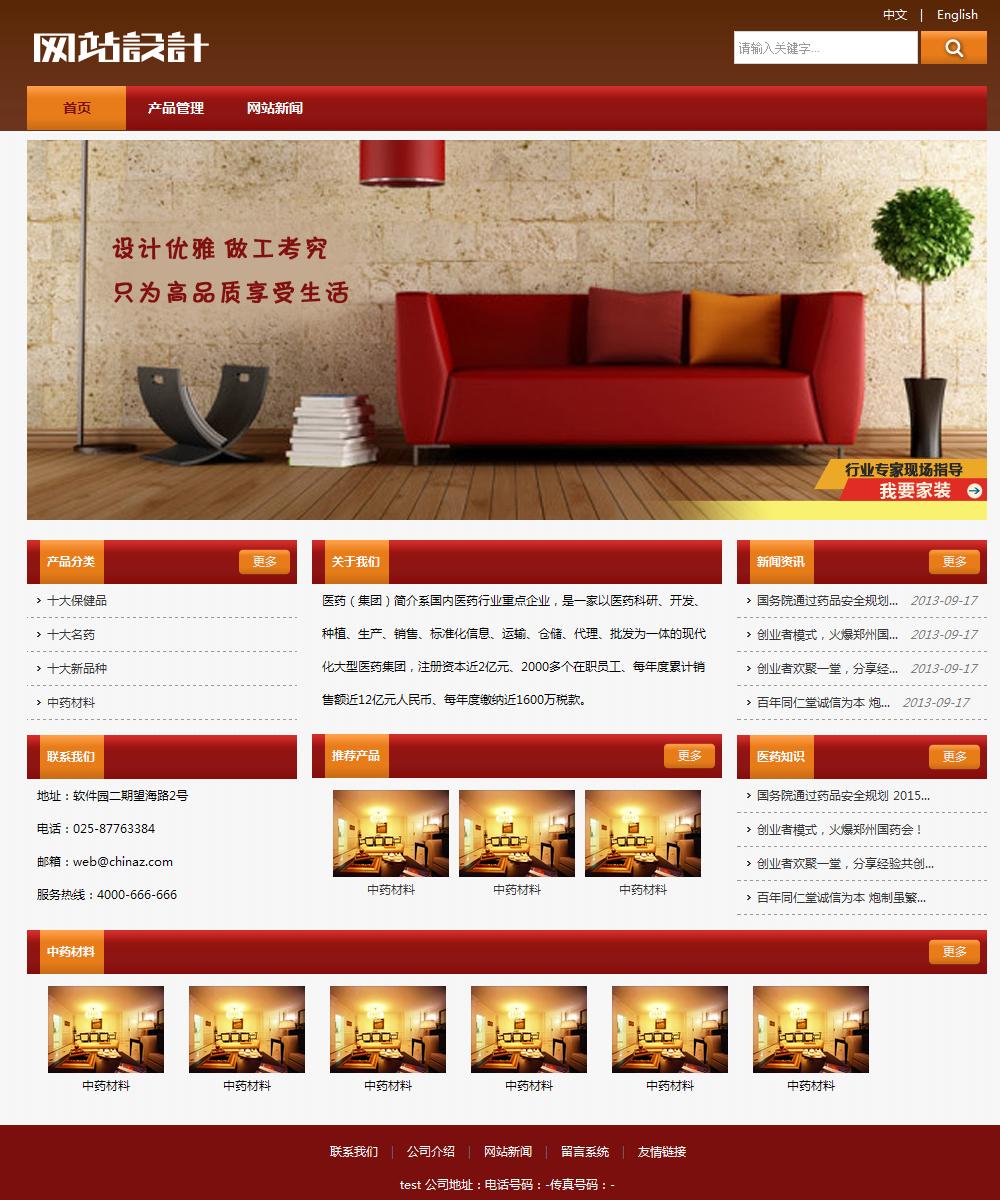 红黄色家装网站设计 Z