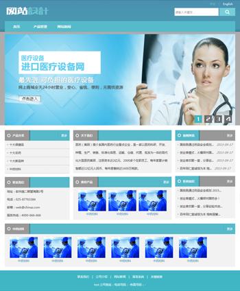 蓝白色医疗网站设计D