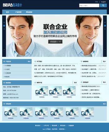 蓝白色企业网站设计D