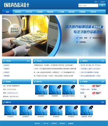 蓝白色医疗网站设计 Z