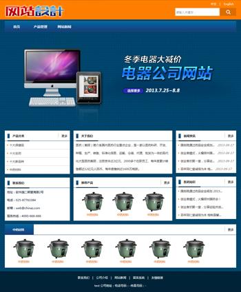 黑蓝色电器网站设计D