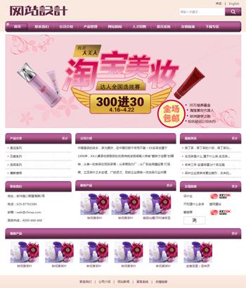 紫白色美妆网站设计 Z