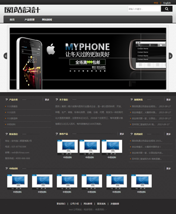 黑白色手机网站设计D