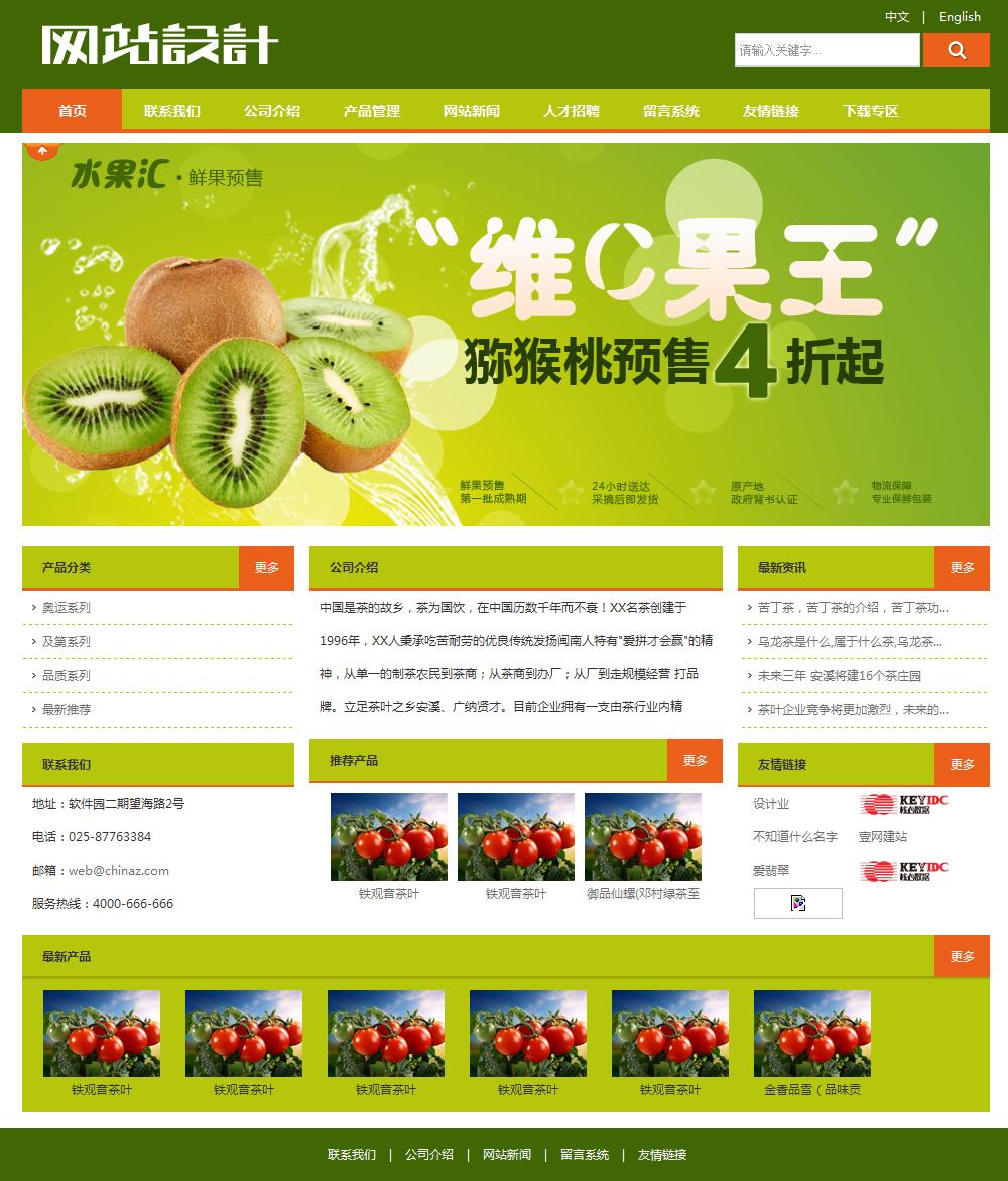 绿白色果蔬网站设计 Z