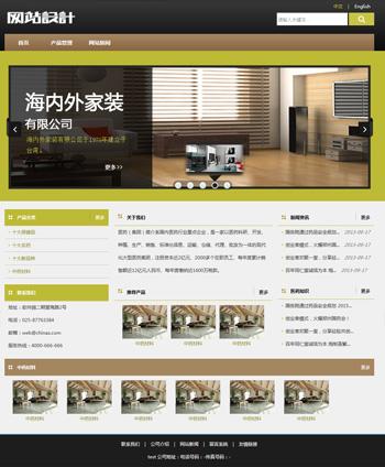 黑绿白家装网站设计D