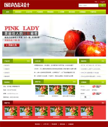 红绿色水果销售网站设计 Z