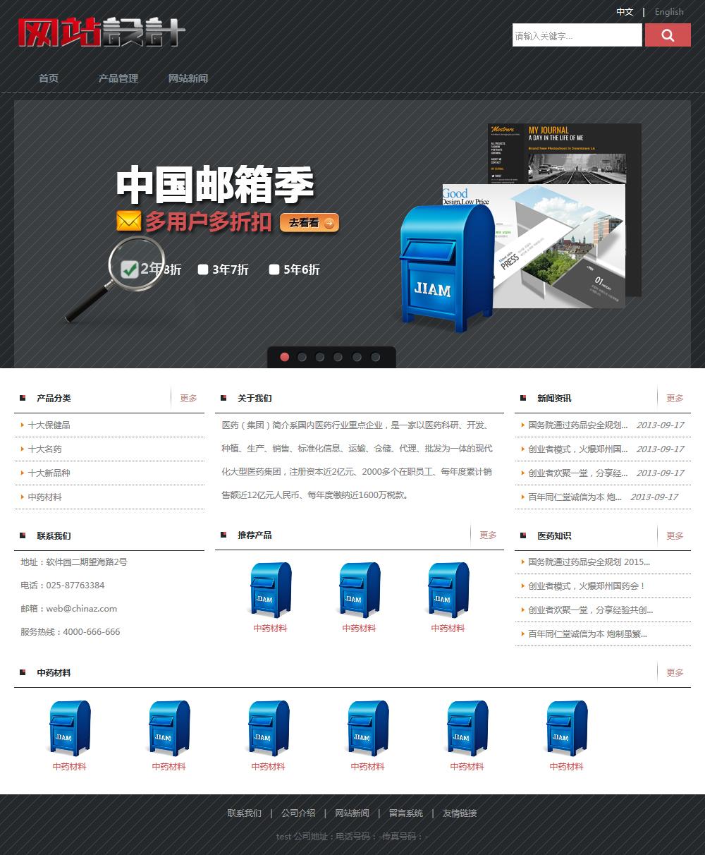 黑白色邮箱网站设计D