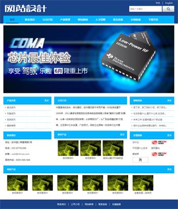 蓝白色电子芯片网站设计 Z