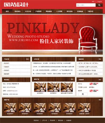 红棕色家装网站设计 Z