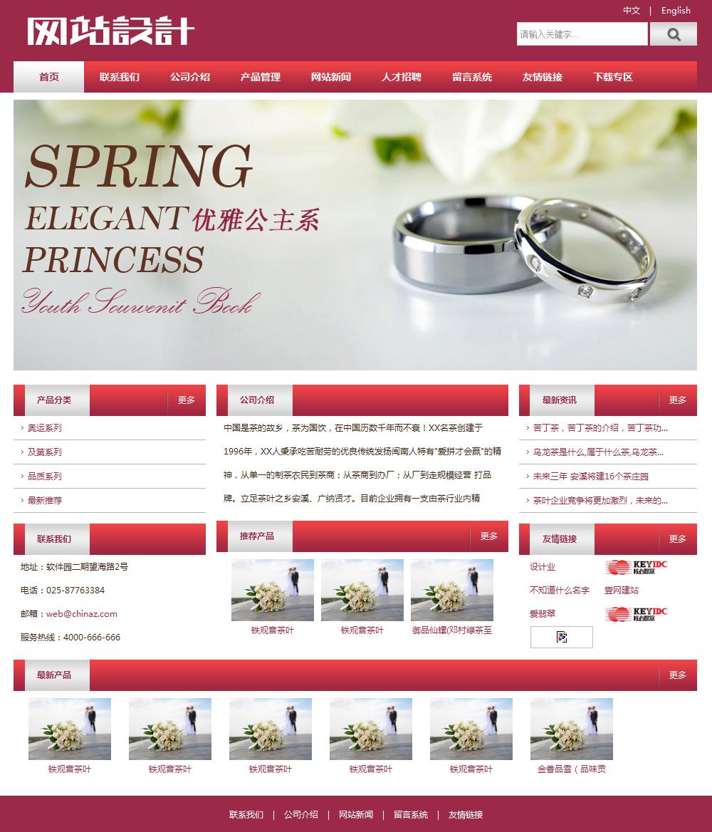红白色婚庆网站设计 Z