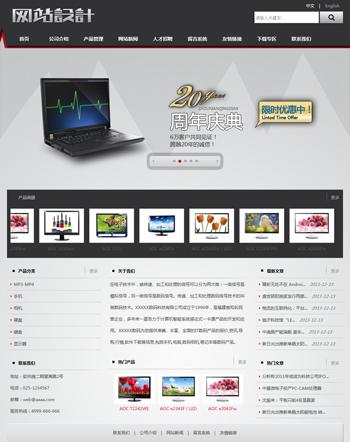 黑灰色电子网站设计D