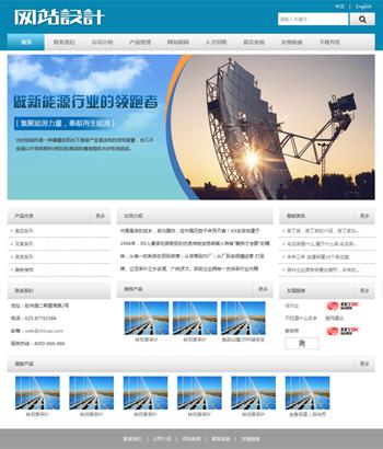 蓝白色新能源材料网站设计 Z