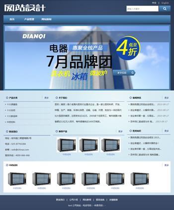 蓝黑色电器网站设计D