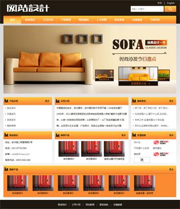 黄白色家居销售网站设计 Z