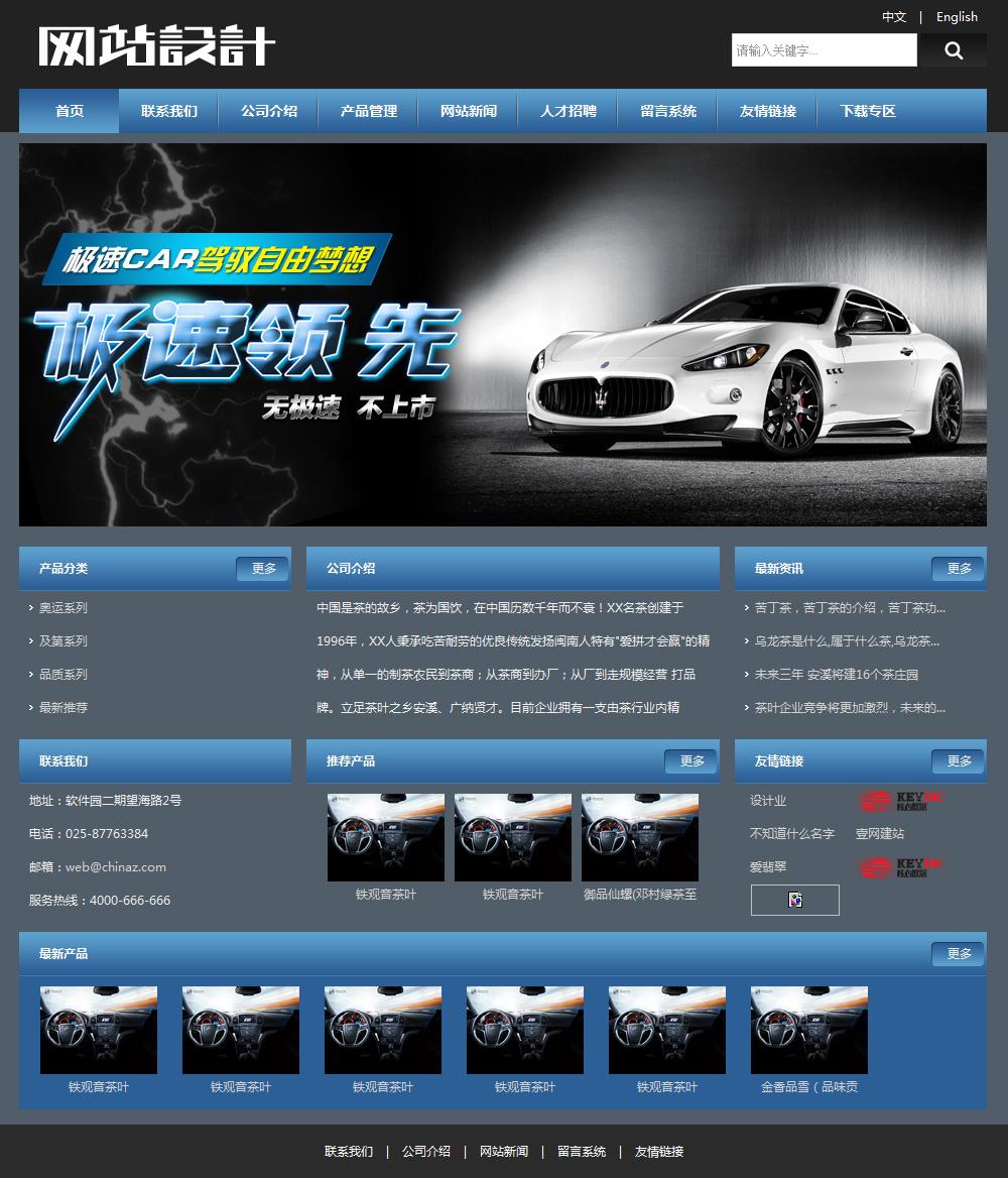 蓝灰色汽车网站设计 Z
