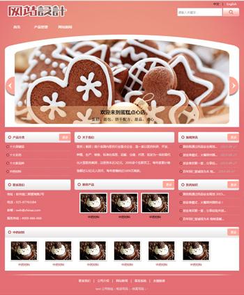 红白色食物网站设计D