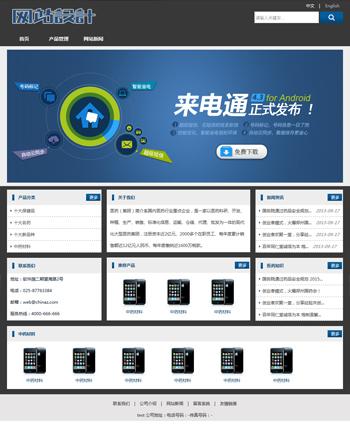 蓝白色手机网站设计D