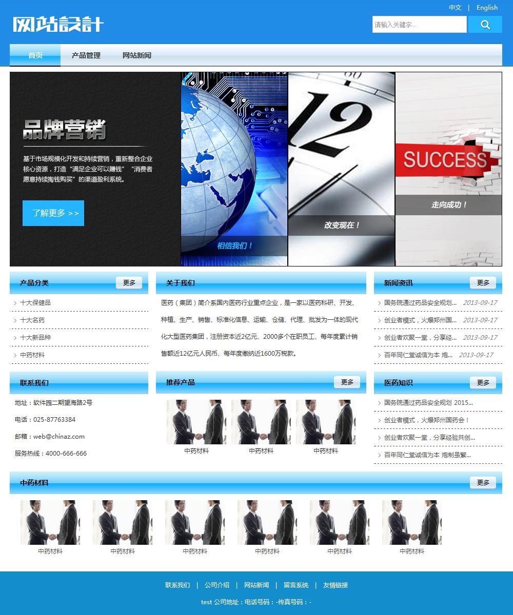 蓝白色营销网站设计 Z