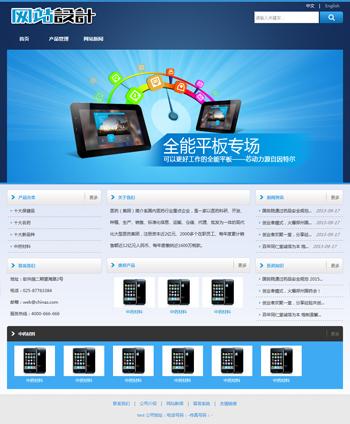 蓝白色电脑网站设计D