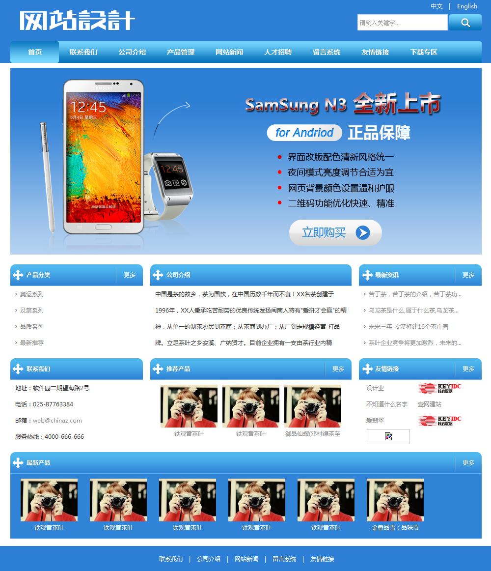 蓝白色数码销售网站设计 Z