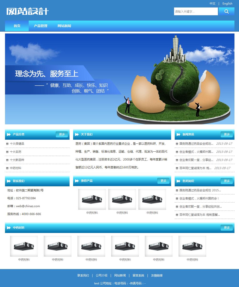 蓝白色贸易网站设计 Z