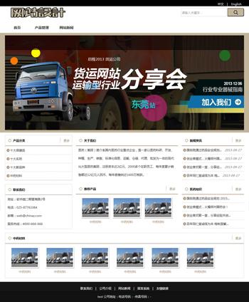 黑白色货运网站设计D
