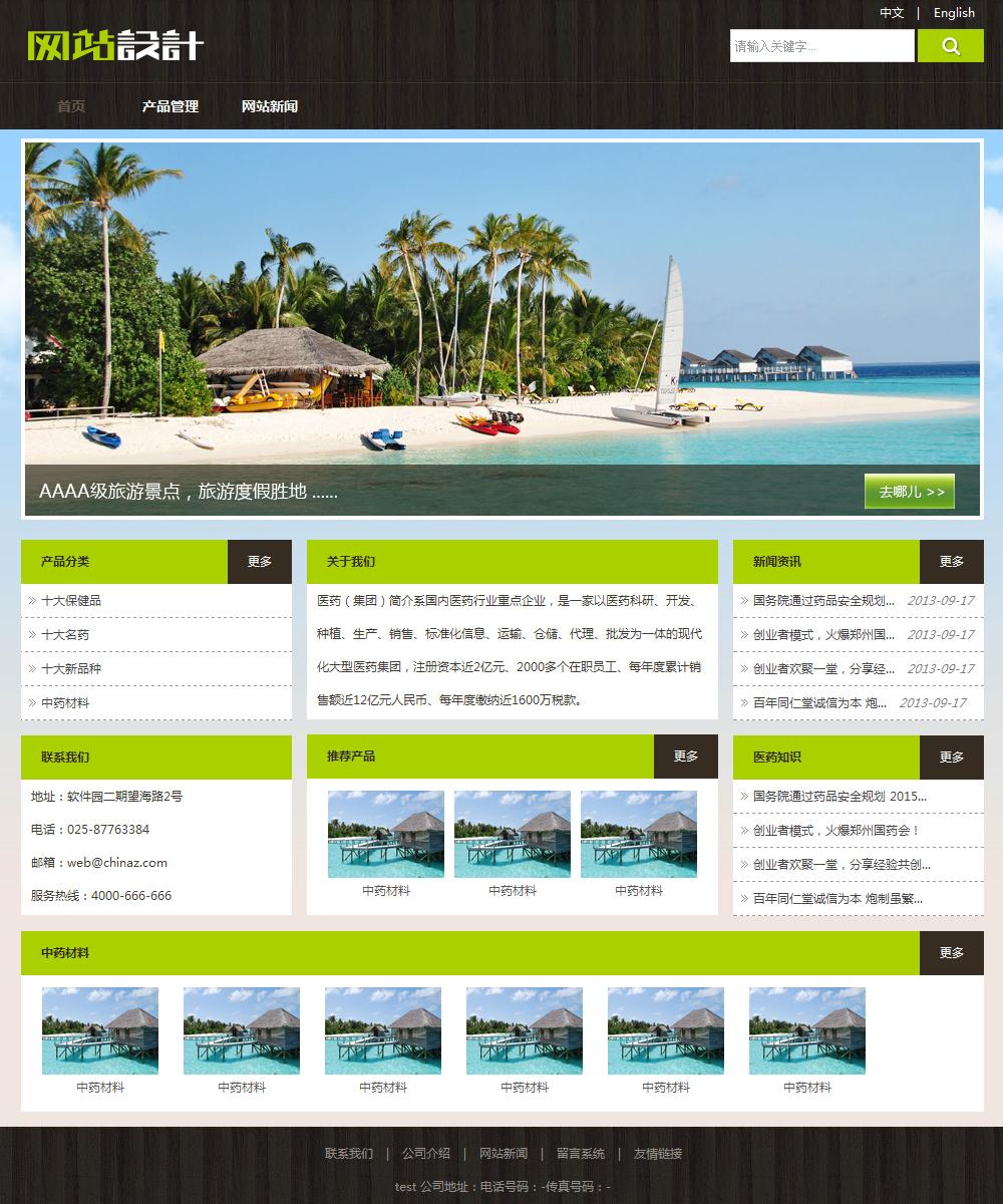 棕绿色旅游网站设计 Z