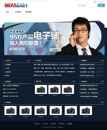 蓝白色数码网站设计 D