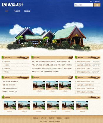 蓝白色旅游网站设计 Z