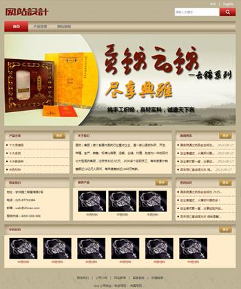 古典云锦网站设计 Z
