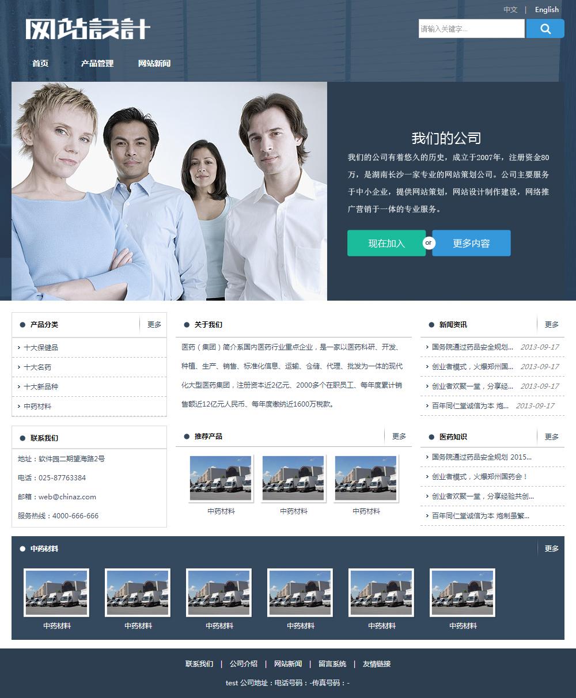 蓝白色公司网站设计设计D