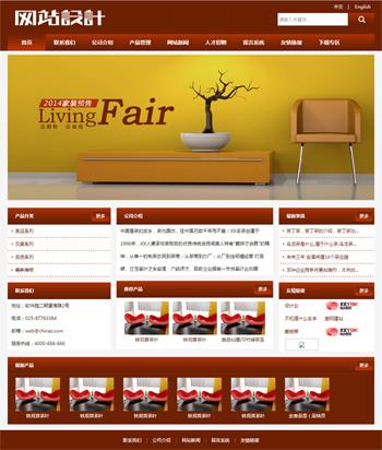 红白色家装网站设计 Z
