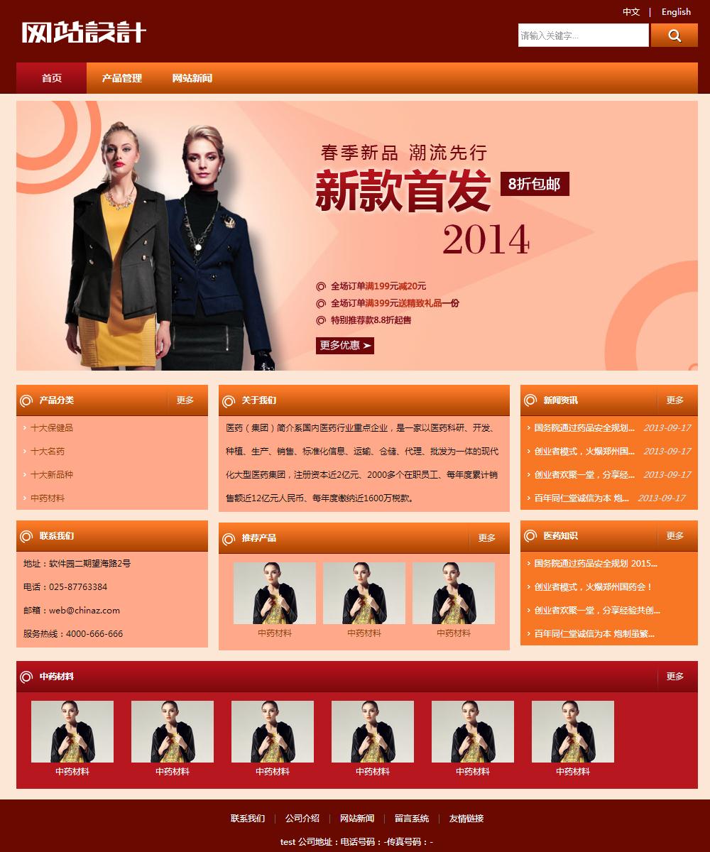 橙红色服饰网站设计 Z