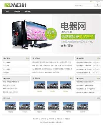 白绿色电子网站设计D