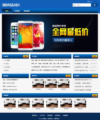 蓝黄色手机网站设计 Z